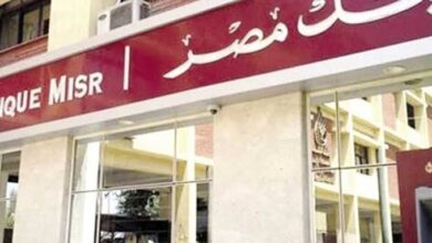 """صورة """" بنك مصر """"يوقع مذكرة تفاهم مع لتوفير الخدمات المالية الإلكترونية"""