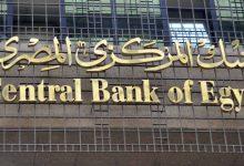 """صورة """"البنك المركزي"""" يوافق على ترخيص خدمة قبول المدفوعات اللاتلامسية على الهاتف"""