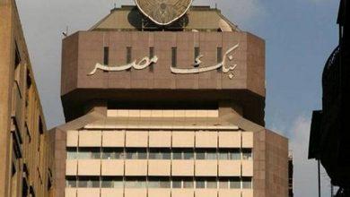 """صورة """"بنك مصر"""" يقدم العديد من العروض والمزايا المجانية بمناسبة الأسبوع العالمي للشمول المالي"""