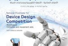 """صورة """" البحث العلمي"""" تفتح باب التقدم للمسابقة القومية لتصميمات الأجهزة التعويضية"""