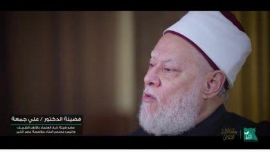 صورة إطلاق المنصة العلمية لحفظ التراث الإسلامي