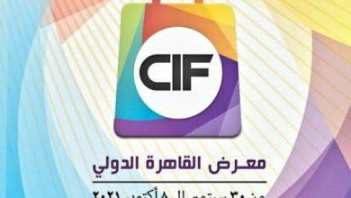 صورة إنطلاق فعاليات الدورة الـ 54 لمعرض القاهرة الدولى الخميس المقبل